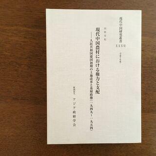 中国農村に関する学術書