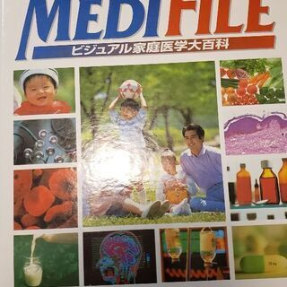 メディファイル 家庭の医学