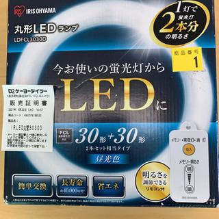 30形丸型LEDランプ明るさ調節リモコン付き昼光色
