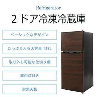 138L冷凍冷蔵庫 2ドア 右開きor左開き変更可能  木…