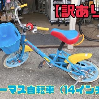 【訳あり】トーマス自転車 14インチ【C1-423】