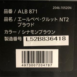 チャイルドシート エールベベ クルットNT2 プラウド(ALaA871)【C2-423】 − 熊本県