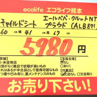 チャイルドシート エールベベ クルットNT2 プラウド(ALaA871)【C2-423】 - 売ります・あげます