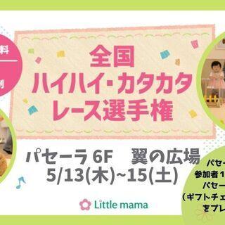 【広島】5/13~15 パセーラ翼の広場 ハイカタレース