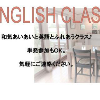 英会話レッスン! 生徒さん募集してます。