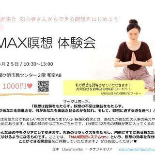 4月25日 瞑想体験会@周南市