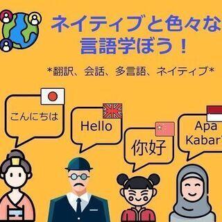 「英語、中国語、フランス語、インドネシア語ネイティブ!」ビジネス...