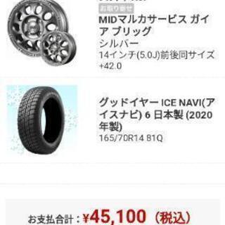 【ネット決済】【 引き取り限定】未使用冬タイヤホイール!Kei、...