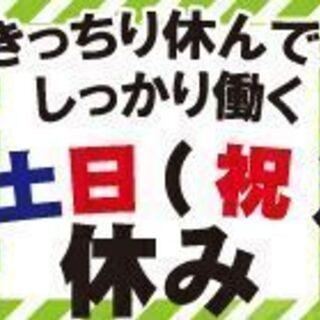成分分析・検査の簡単軽作業☆日勤のみ・土日休みでプライベート充実...