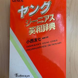 ヤングジーニアス和英辞典