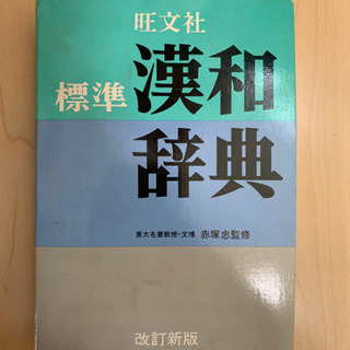 標準漢和辞典