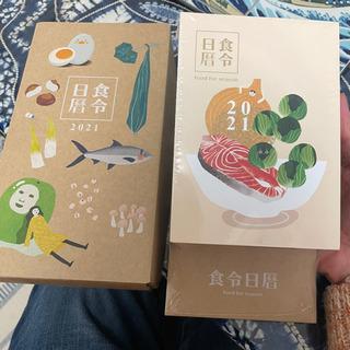 台湾 季節の食 2021年デイリーカレンダー 新品