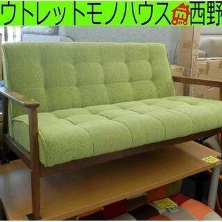 訳あり】2人掛けソファ 布&木製 ファブリック グリーン系…