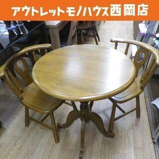 2人掛け 円形ダイニングセット 木製 ブラウン テーブル幅…