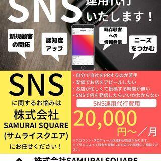 福岡市のお店のSNSの運用代行承ります♪