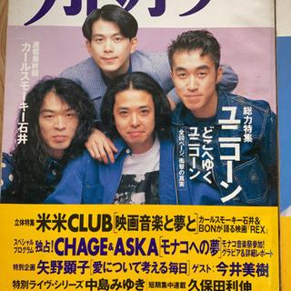 【ネット決済】古本  月刊カドカワ