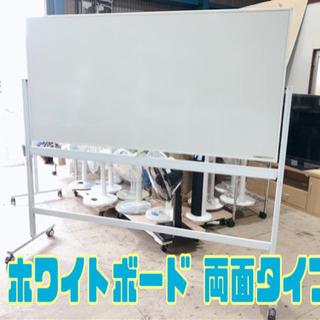 ② ホワイトボード 両面タイプ【C9-423】