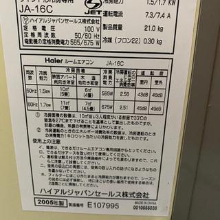 haierウインド型冷房専用JA-16C(期間限定、早い方)窓用