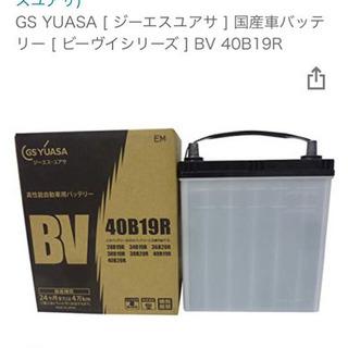 【ネット決済】バッテリー