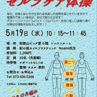 5月19日(水)美ボディ・セルフケア体操