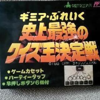 [FC]クイズ王決定戦