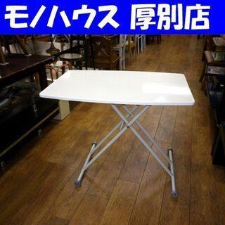 昇降式テーブル 幅90㎝×奥60×昇降高23~73㎝  エナメル...