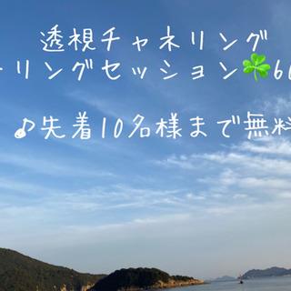 透視チャネリング♡ヒーリングセッション60分