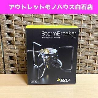 新品未使用品 SOTO ストームブレイカー SOD-372 ソト...