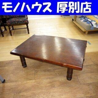 座卓  幅104㎝×奥74㎝×高さ32㎝ テーブル 木製 リビン...