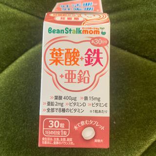 ビーンスタークマム 葉酸+鉄+亜鉛 サプリ