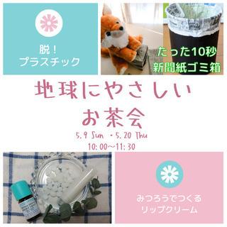 【オンライン】5/20(木)みつろうリップ&新聞紙ごみ箱作り