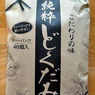 純粋どくだみ茶 【新品・未使用】
