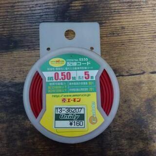 エーモン・赤配線コード、未使用品
