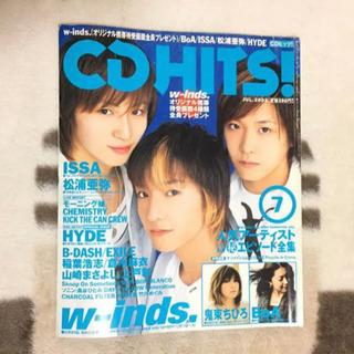 CD HITS! 2003年7月号