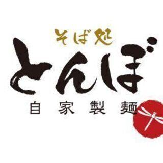【高待遇☆】本通りの新店舗スタッフ大募集!【未経験◎】