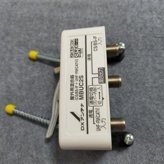 エレコム(DXアンテナ) MBUC2S 屋外用混合器 (CS/B...