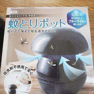 (電気式)蚊取りポット