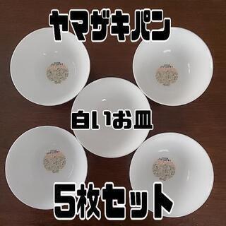 ヤマザキパンまつりの白い皿 五枚セット