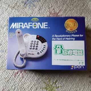 骨伝導電話OP201未使用品①