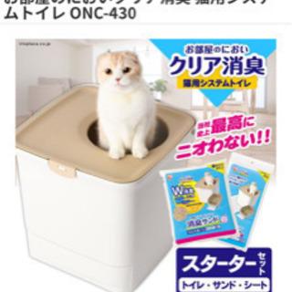 未使用品  猫用システムトイレ