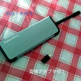 【値下げ!新品アダプタ付】USBポートハブ 9 in 1