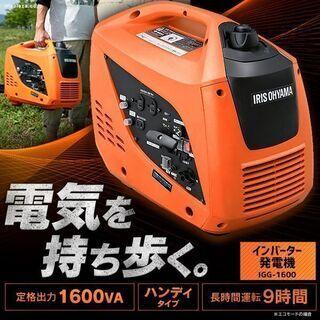 新品未使用 1600Wインバータ発電機