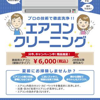 【大特価!1台6,000円】夏前にお掃除しませんか?エアコンクリ...