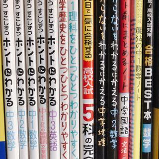 【ネット決済】中学校 参考書