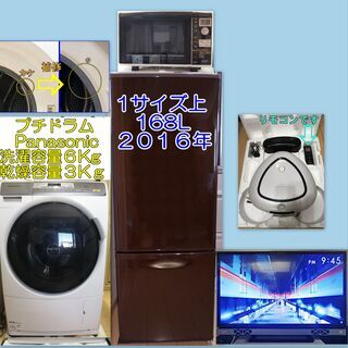 プチドラム洗濯機,2ドア大き目冷蔵庫、ロボット掃除機ルーロ他2点...