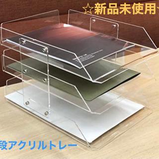 ☆新品未使用 アクリル デスク3段トレー 組立式 縦置 1…