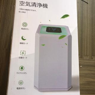 新品未開封 デスクトップ空気清浄機