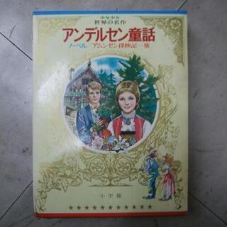 世界の名作童話集!