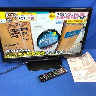 【動作保証60日間あり】SHARP AQUOS 2014年 LC...