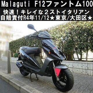 ★希少!快速2ストイタリアン『Malaguti F12ファントム...